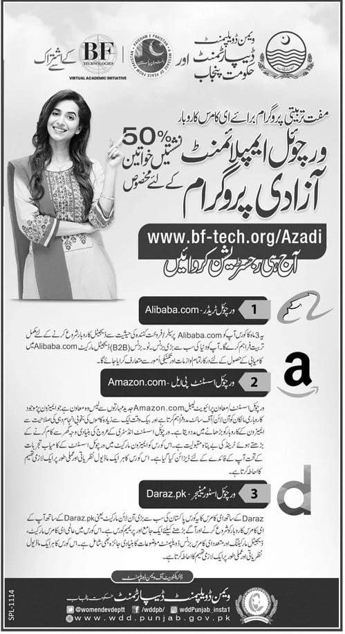 FREE E-COMMERCE TRAINING AZADI PROGRAM