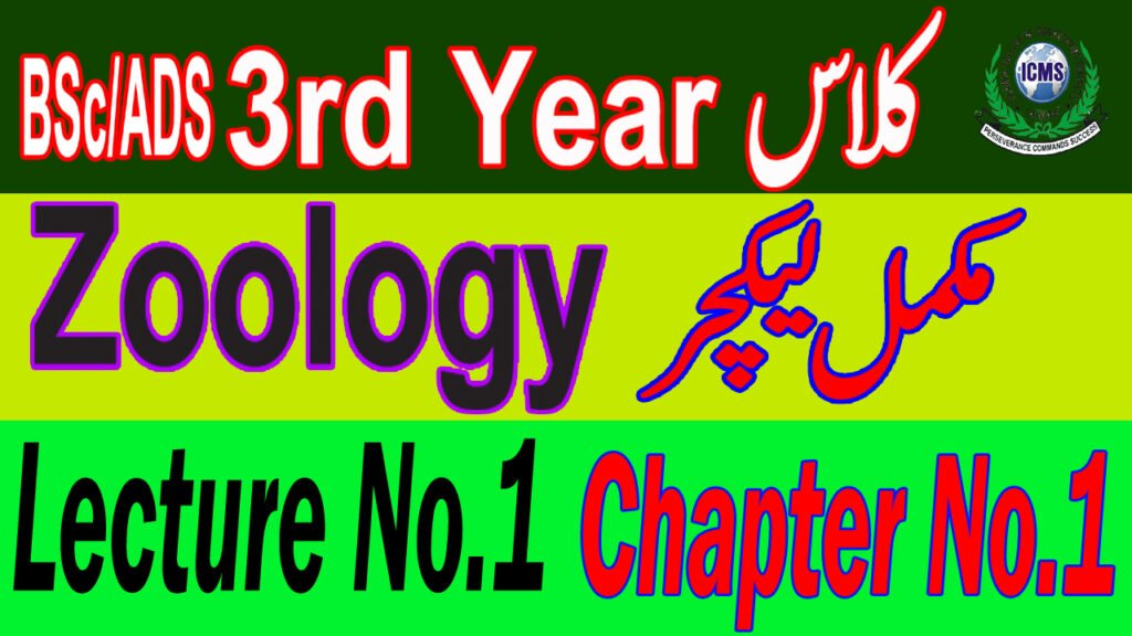 Zoology Class 3rd Year   lecture No.01