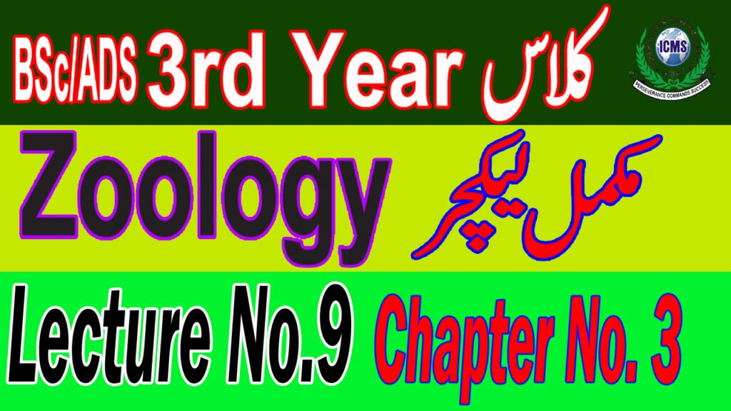 Zoology Class 3rd Year   Lecture No.09